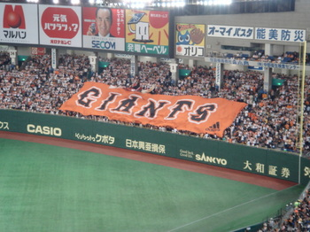 giants_8.JPG