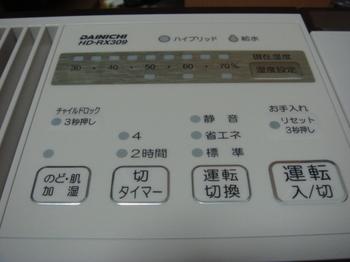 hd-rx309_2.JPG