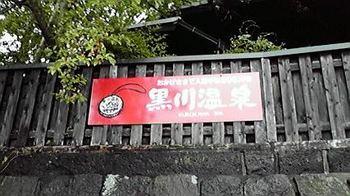 kurokawa-spa.jpg