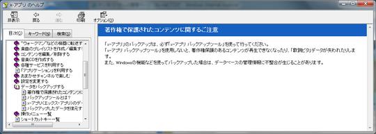 x-appli_help2.png